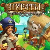 Скриншот к игре Пираты. Сундук Мертвеца