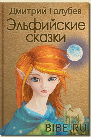 Эльфийские сказки - Дмитрий Голубев