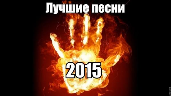Хиты 2015 года!🌞🔥